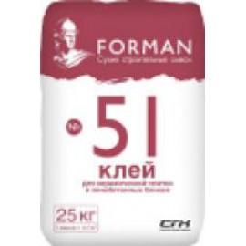 Форман №51 Клей плиточный  для керам/плит. и пенобетону  25кг